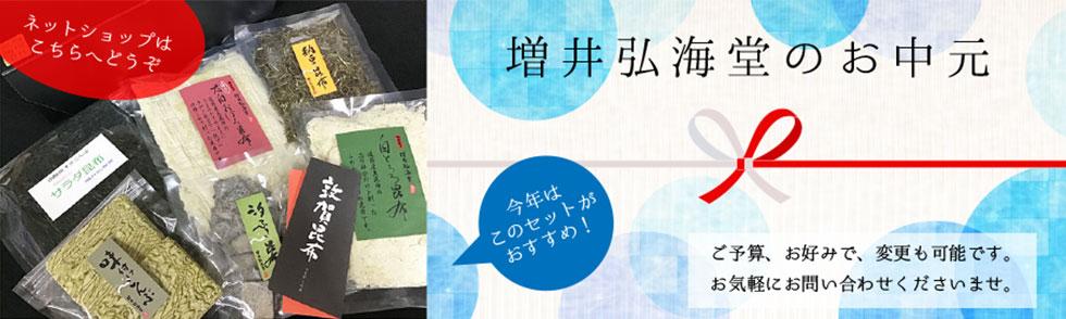 増井弘海堂 サマーギフト2019【太白おぼろ/白とろろ/味付昆布/特選汐ふき昆布/納豆昆布/サラダ昆布】