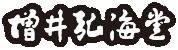 【公式】増井弘海堂:敦賀昆布なら、昆布製造、販売の増井弘海堂にご用命ください。
