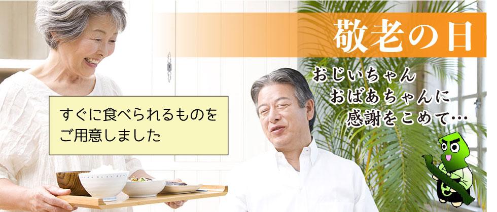 増井弘海堂 敬老の日ギフト