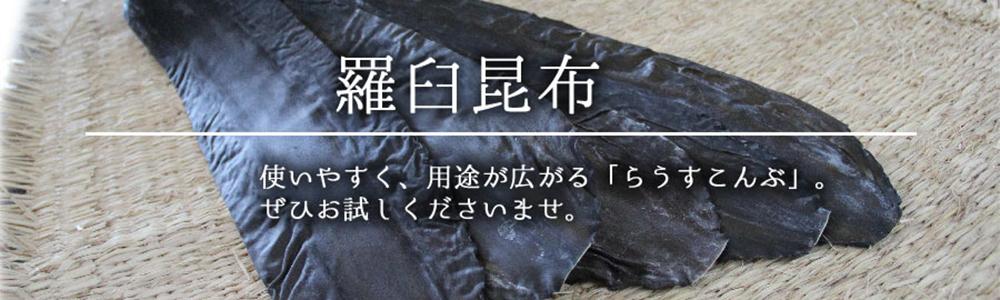 羅臼昆布 使いやすく、用途が広がるらうすこんぶ。