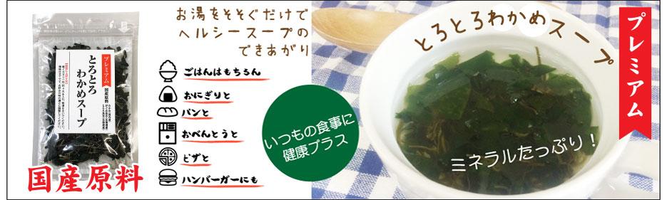 お湯を注ぐだけでヘルシースープの出来上がり。とろとろわかめスープ。いつもの食事に健康プラス